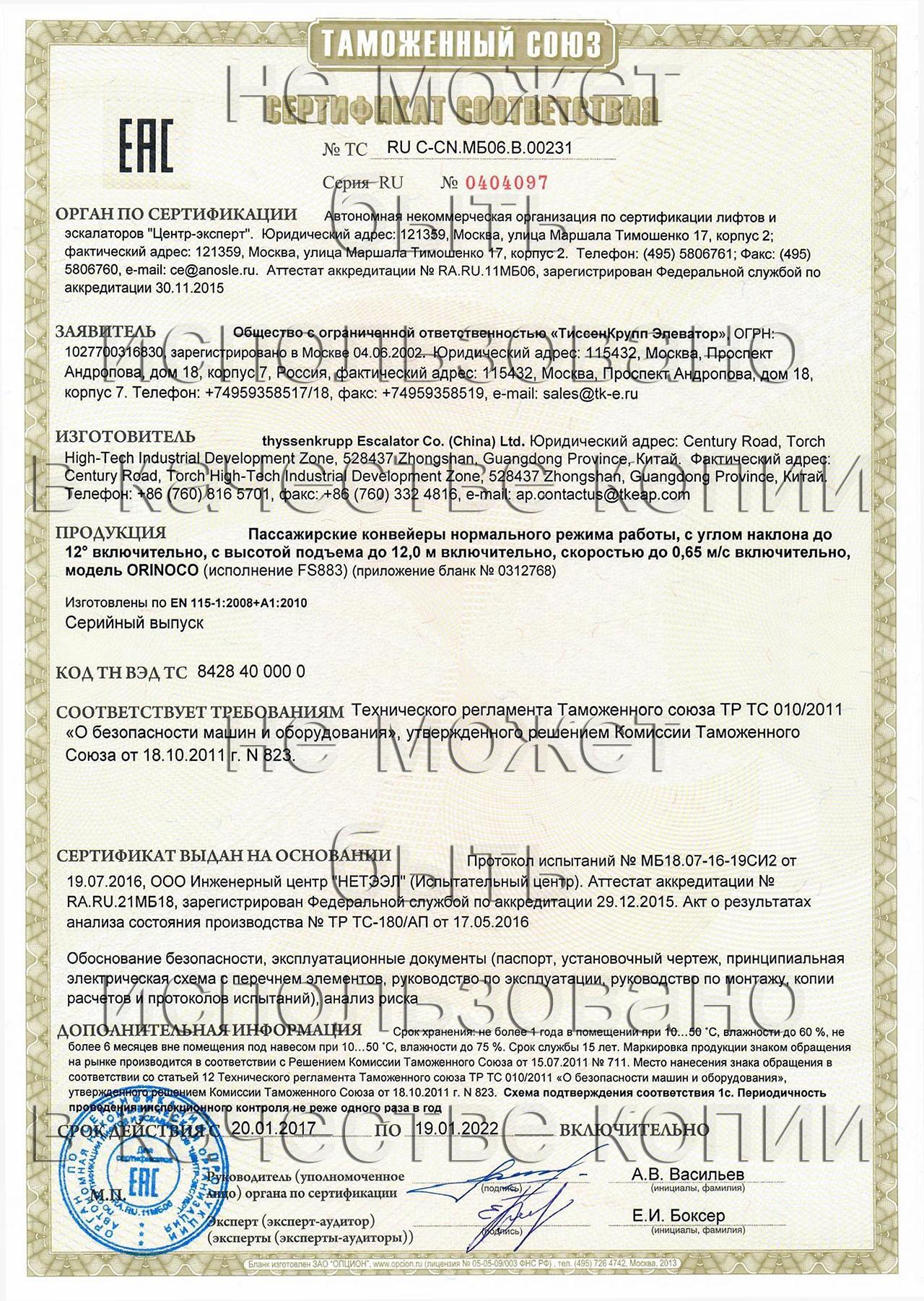 Конвейеры сертификат элеватор пластинчатая цепь