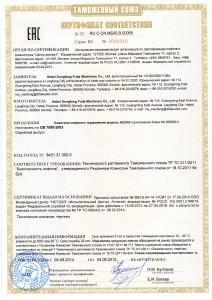 Сертификат № RU С-CN.МБ06.В.00069