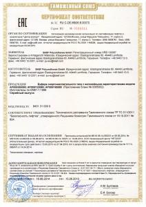 Сертификат № RU С-DE.МБ06.B.00070